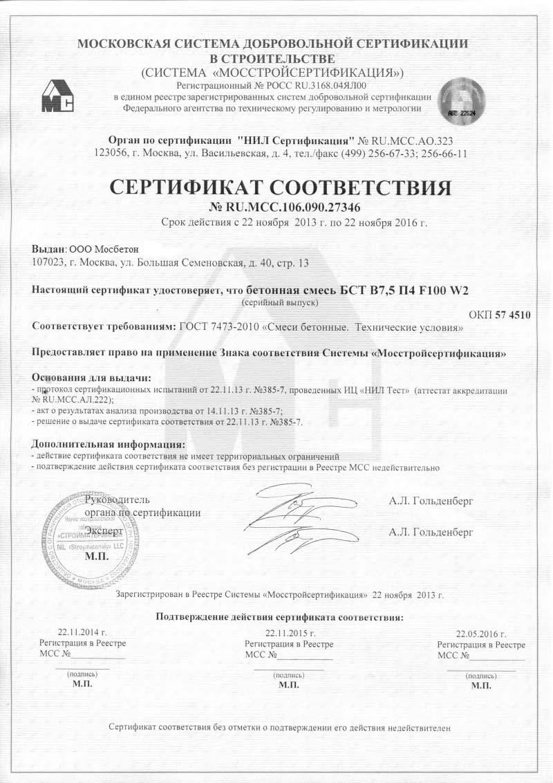 бетонная смесь сертификат соответствия