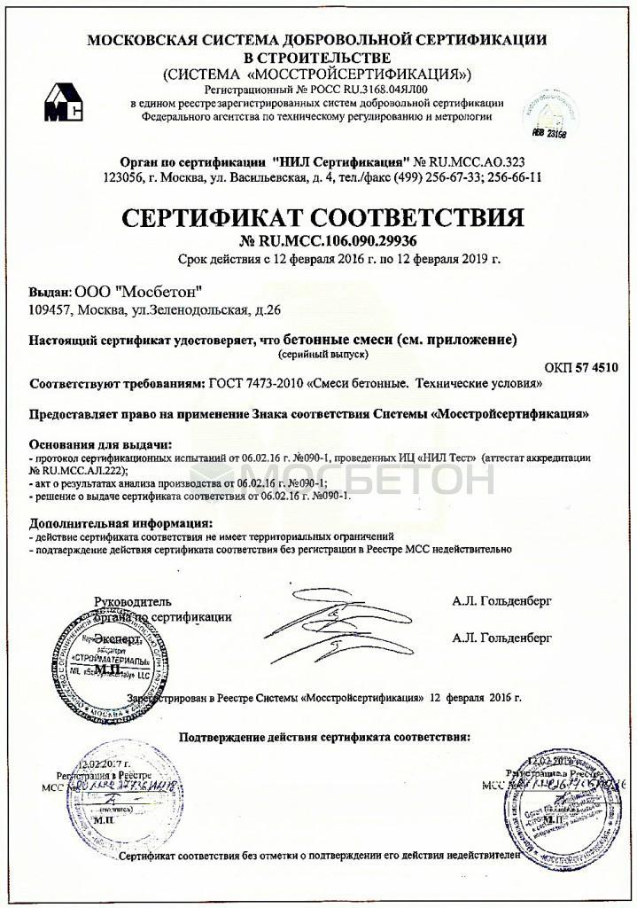 Сертификат соответствия - Бетонная смесь БСГ В45 М600