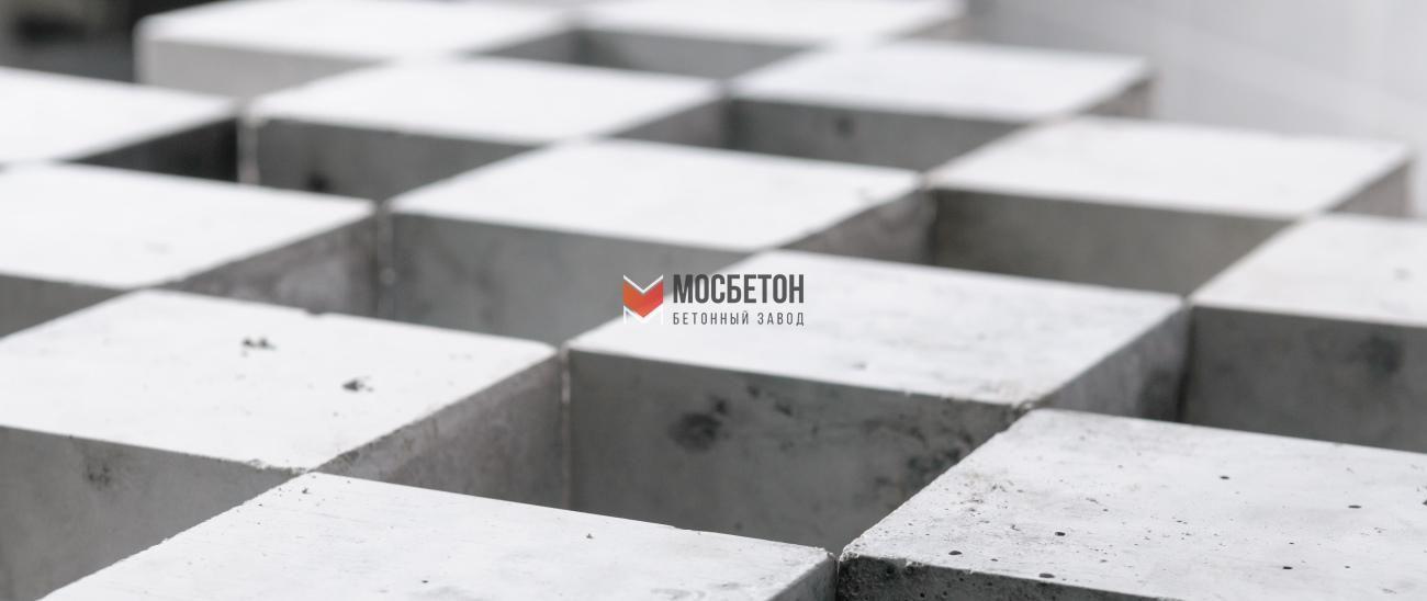 Лаборатория на бетон завод цемент м500 в мешках от производителя москва
