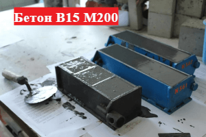 Бетон м200 Мосбетон