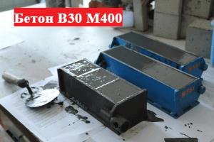 бетон тяжелый класс в30 м400 цена москва