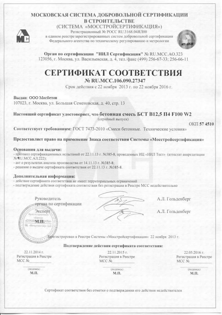 Сертификат соответствия - Бетонная смесь БСТ В-12,5
