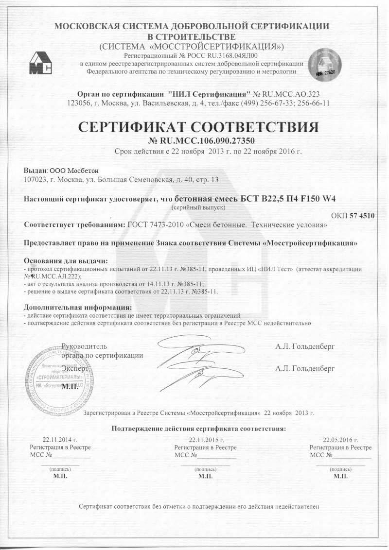 Сертификат соответствия - Бетонная смесь БСТ В-22,5