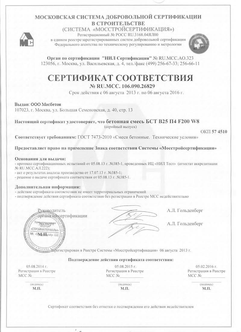 Сертификат соответствия - Бетонная смесь БСТ В-25