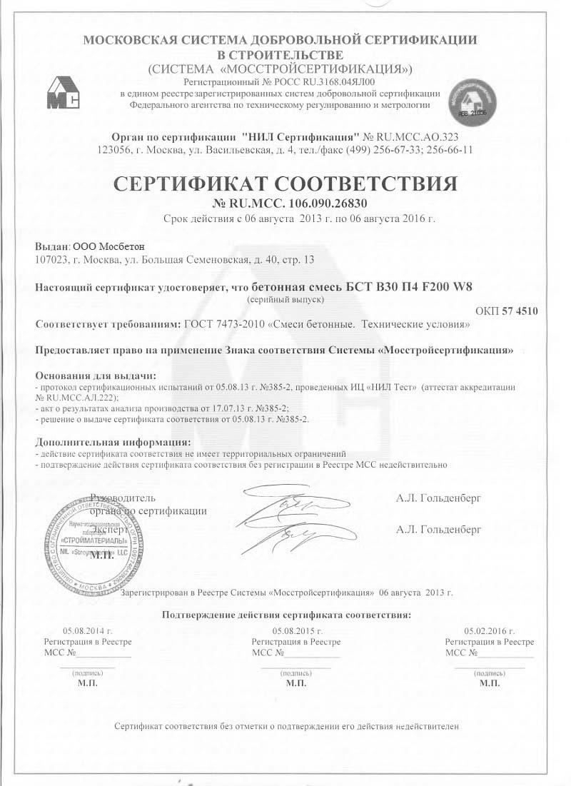Сертификат соответствия - Бетонная смесь БСТ В-30