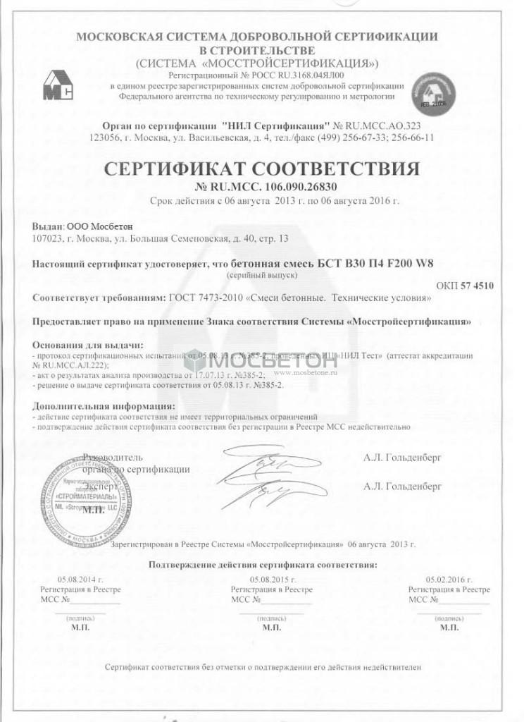 Сертификат соответствия - Бетонная смесь БСТ В-7,5